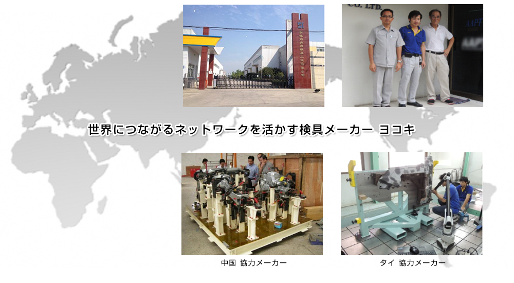 Yokoki, the manufacturer of checking fixtures who utilize worldwide network.